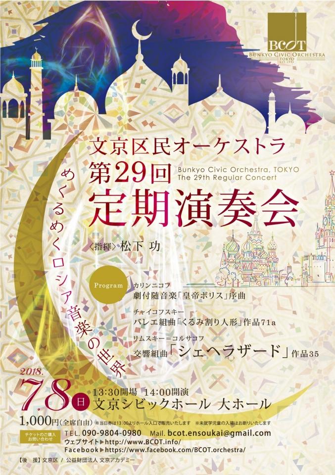 文京区民オーケストラ 第29回定期演奏会