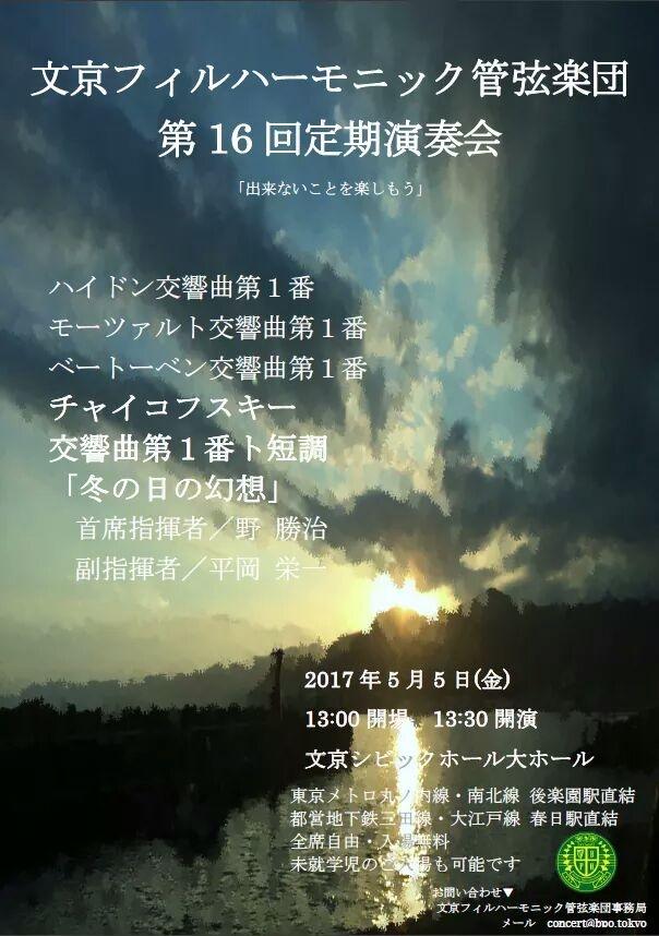 文京フィルハーモニック管弦楽団 第16回定期演奏会