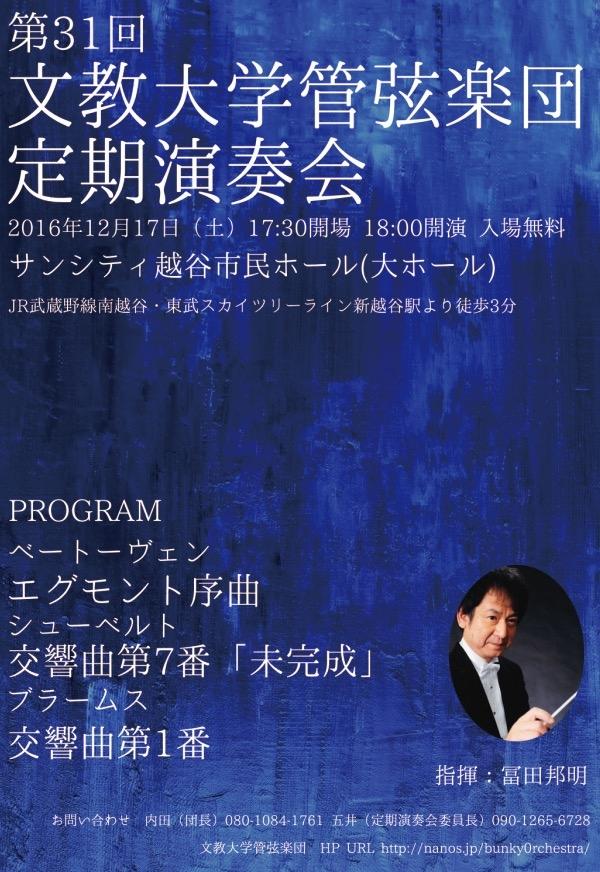 文教大学管弦楽団 第31回定期演奏会