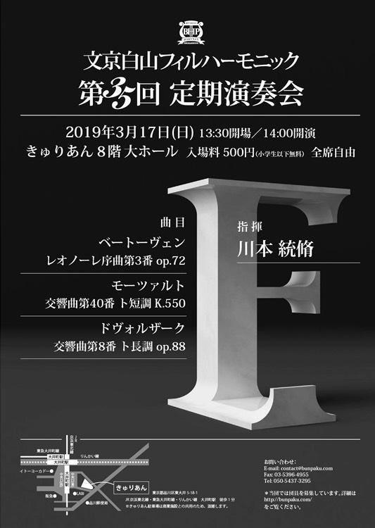 文京白山フィルハーモニック 第35回 定期演奏会