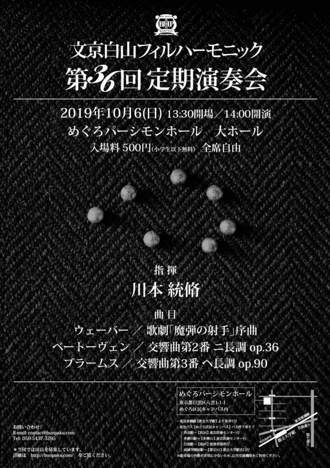 文京白山フィルハーモニック 第36回定期演奏会