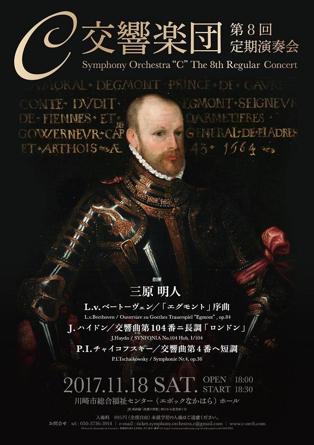 C交響楽団 第8回定期演奏会