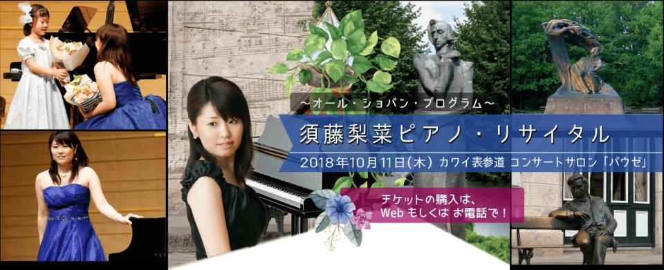 カフェトーク 須藤梨菜ピアノ・リサイタル 〜オール・ショパン・プログラム〜