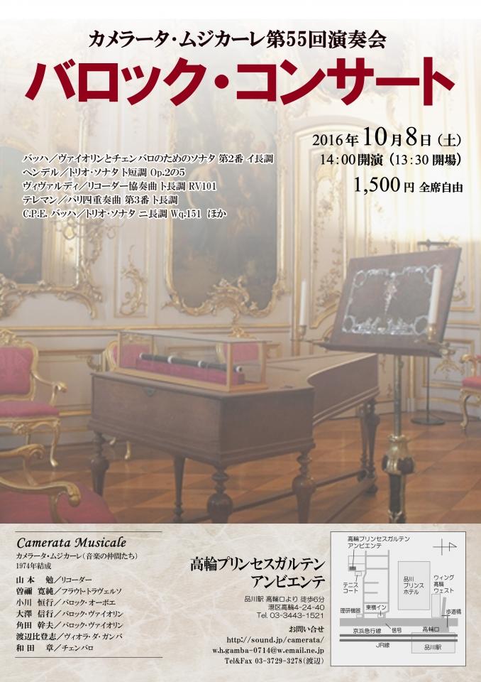 カメラータ・ムジカーレ 第55回演奏会「バロック・コンサート」