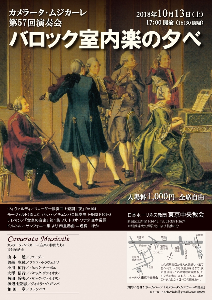 カメラータ・ムジカーレ 第57回演奏会「バロック室内楽の夕べ」