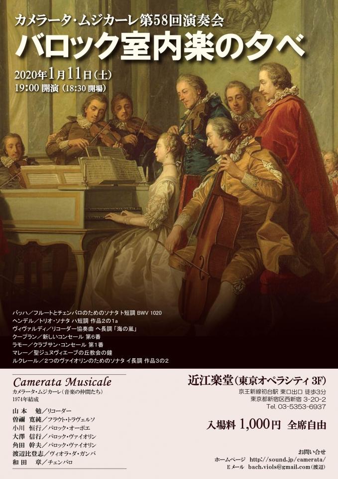 カメラータ・ムジカーレ 第58回演奏会「バロック室内楽の夕べ」