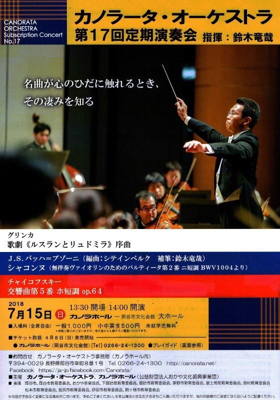 カノラータ・オーケストラ 第17回定期演奏会