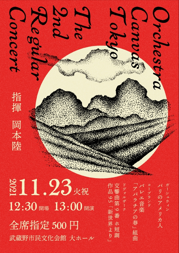 Orchestra Canvas Tokyo 第2回定期演奏会