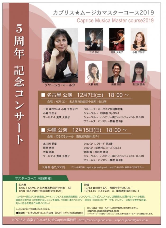 カプリスムージカマスターコース 5周年記念コンサート