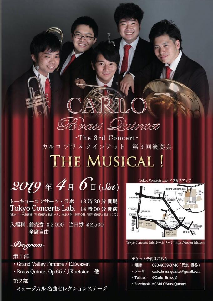 CARLO Brass Quintet 第3回演奏会