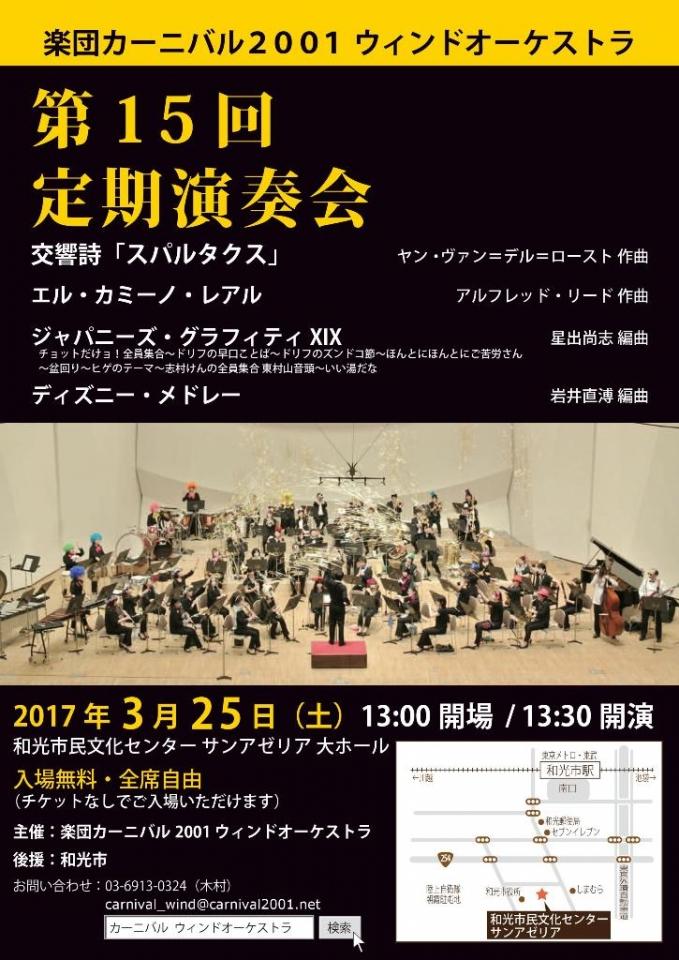 初心者のための楽団カーニバル2001 ウィンドオーケストラ 第15回定期演奏会
