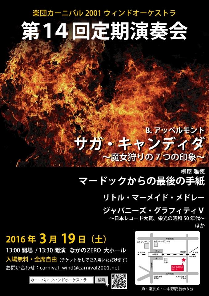 楽団カーニバル2001ウィンドオーケストラ 第14回定期演奏会