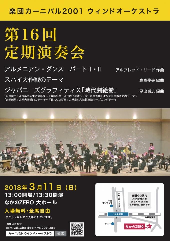 楽団カーニバル2001ウインドオーケストラ 第16回定期演奏会
