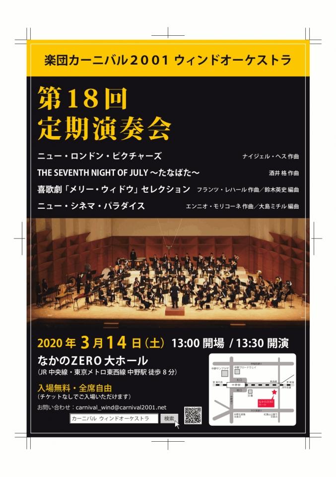 【中止】楽団カーニバル2001 ウィンドオーケストラ 第18回定期演奏会
