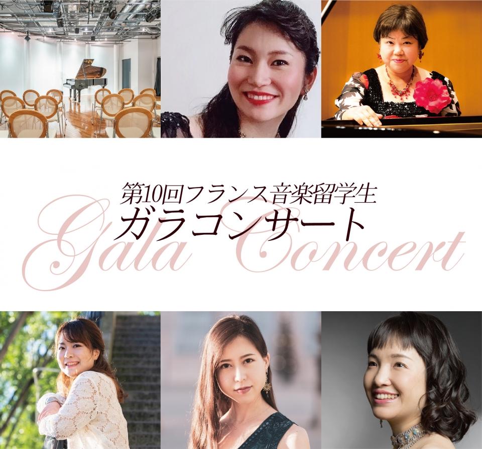 日仏文化協会 第10回フランス音楽留学生ガラコンサート