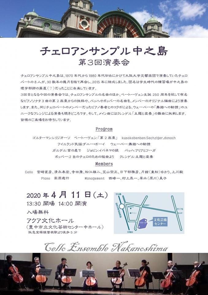 【公演延期】チェロアンサンブル中之島 第3回演奏会
