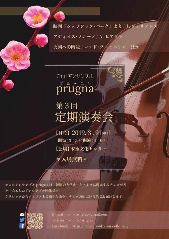 チェロアンサンブル prugna  第3回定期演奏会