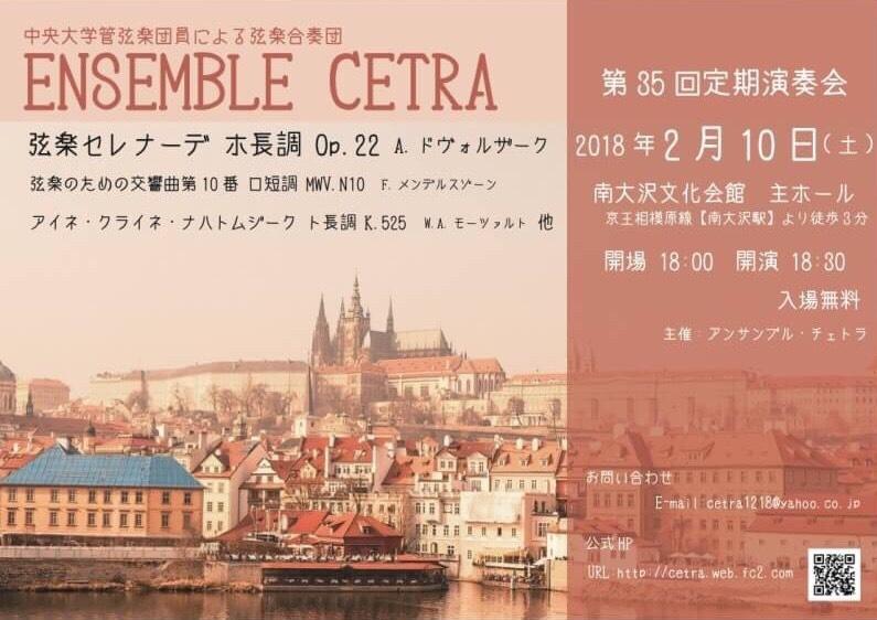 アンサンブル・チェトラ 第35回定期演奏会