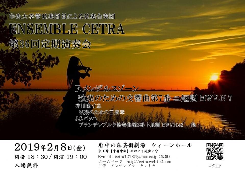 アンサンブル・チェトラ 第36回定期演奏会