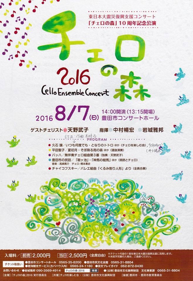「チェロの森」2016 東日本復興支援コンサート 「チェロの森」10周年記念公演