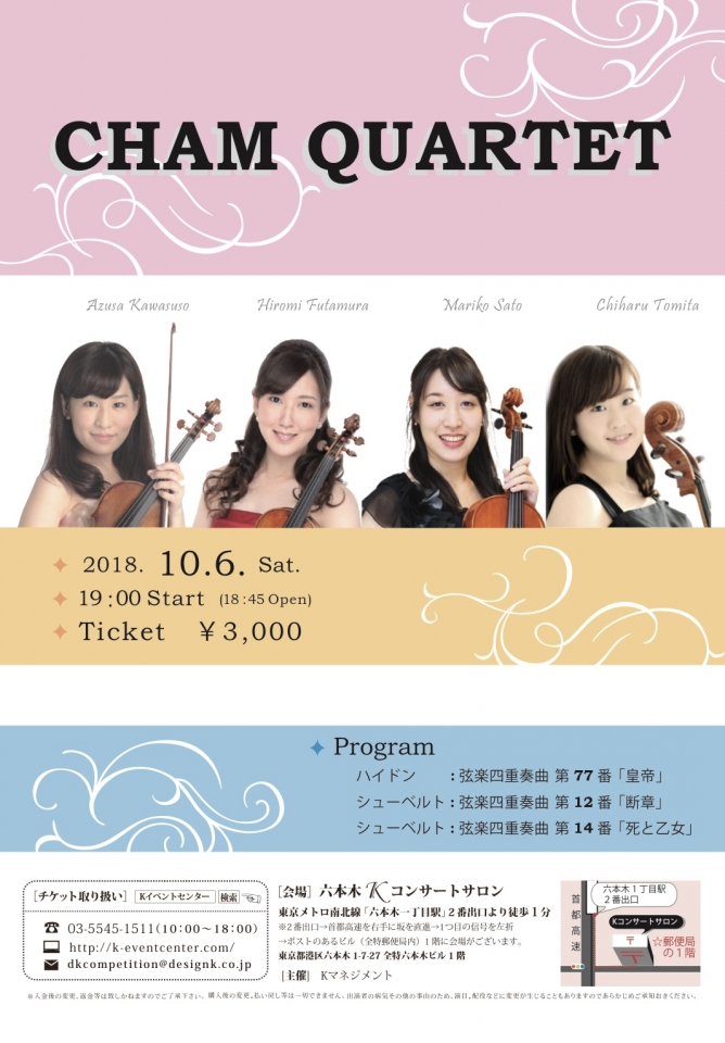CHAM QUARTET Recital