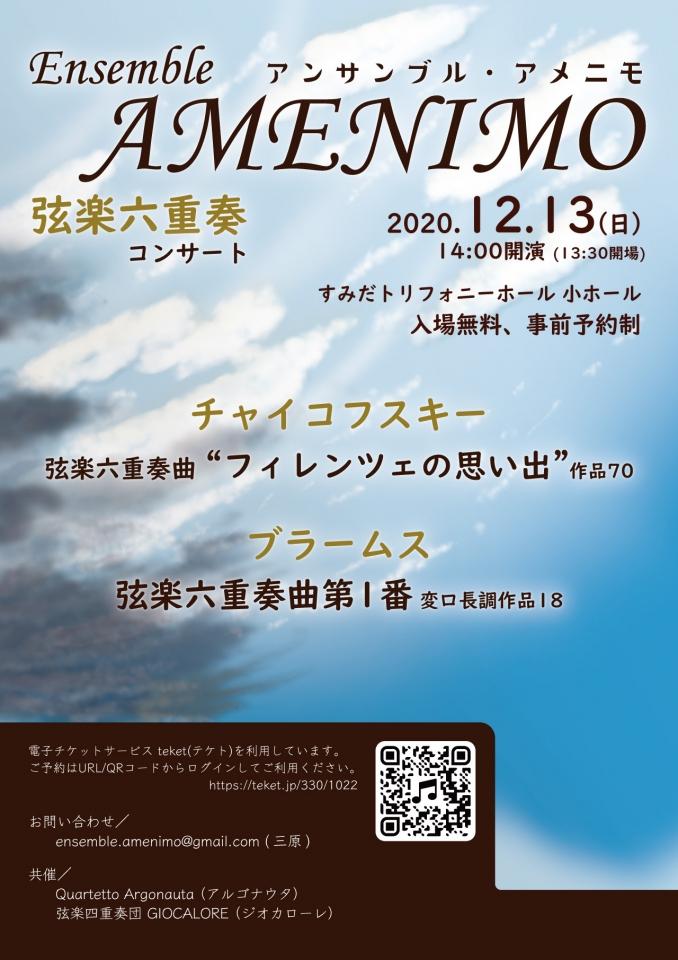Chamber Bros. Ensemble AMENIMO 弦楽六重奏コンサート