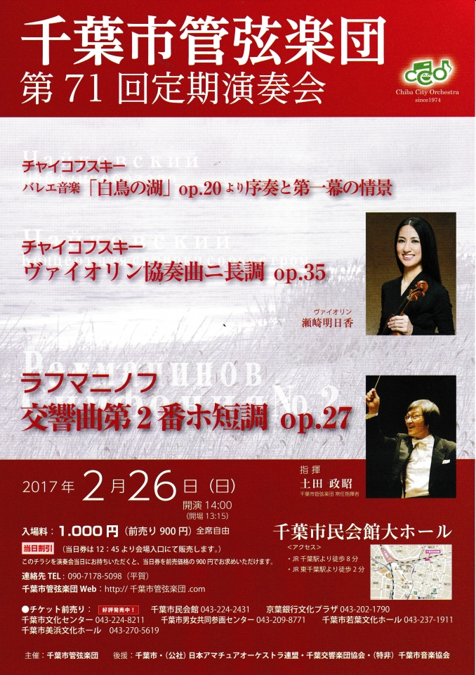 千葉市管弦楽団 第71回定期演奏会