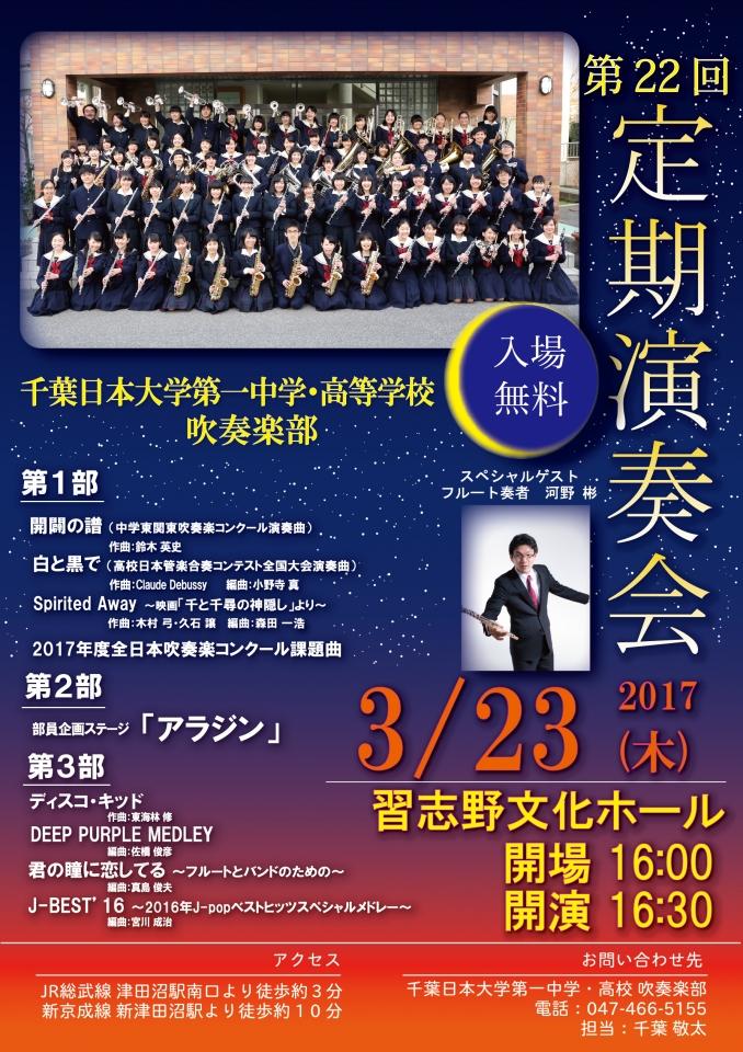 千葉日本大学第一中学・高等学校吹奏楽部 第22回定期演奏会