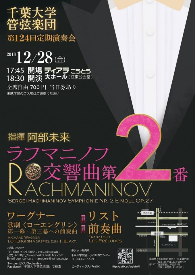 千葉大学管弦楽団第124回定期演奏会