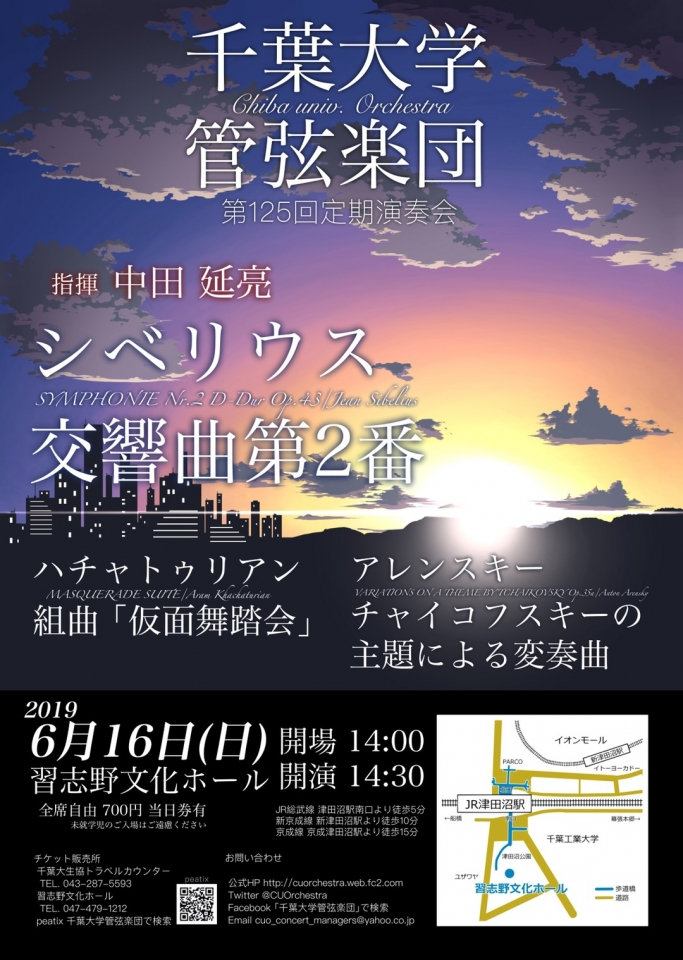 千葉大学管弦楽団 第125回定期演奏会