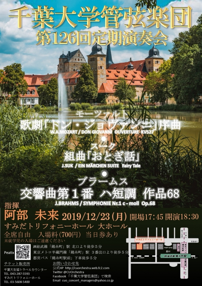 千葉大学管弦楽団 第126回定期演奏会