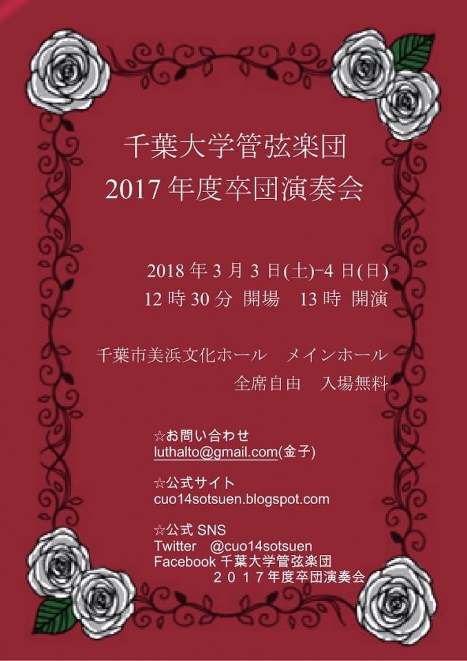 千葉大学管弦楽団2017年度卒団演奏会(1日目)