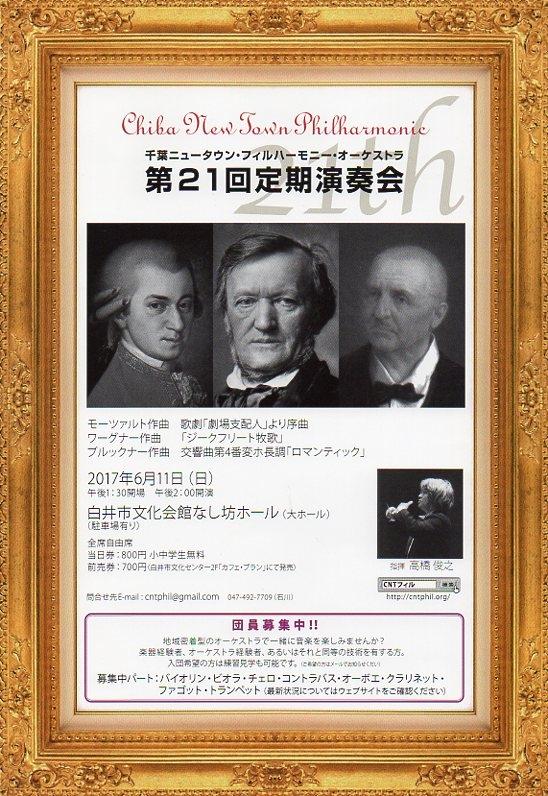 千葉ニュータウン・フィルハーモニー・オーケストラ 第21回定期演奏会