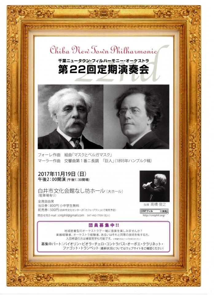 千葉ニュータウン・フィルハーモニー・オーケストラ 第22回定期演奏会