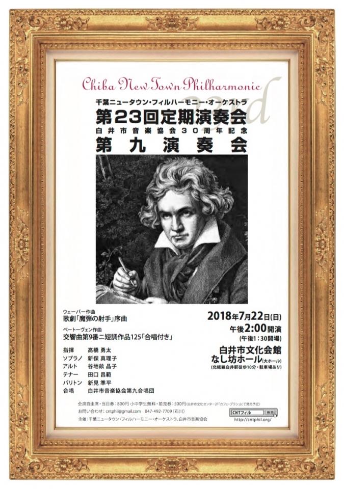 千葉ニュータウン・フィルハーモニー・オーケストラ 第23回定期演奏会(第九演奏会)