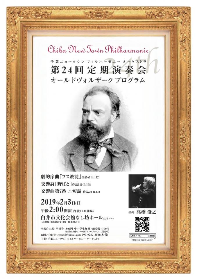 千葉ニュータウン フィルハーモニー オーケストラ 第24回定期演奏会