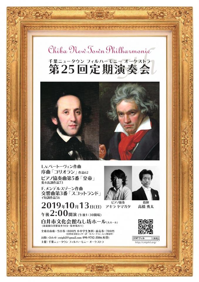 【台風により中止】千葉ニュータウン フィルハーモニー オーケストラ 第25回定期演奏会