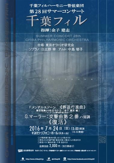 千葉フィルハーモニー管弦楽団 第28回サマーコンサート