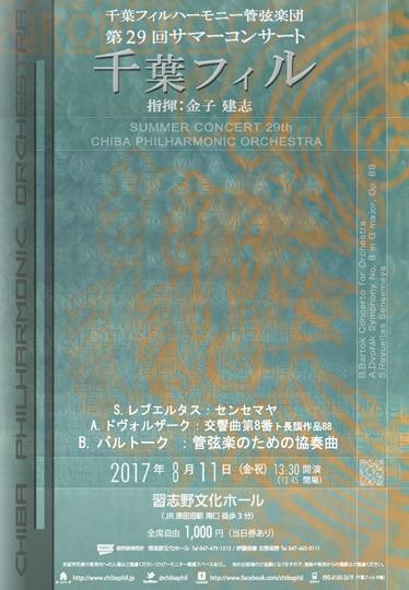 千葉フィルハーモニー管弦楽団 第29回サマーコンサート