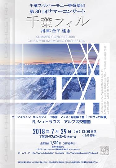 千葉フィルハーモニー管弦楽団 第30回サマーコンサート