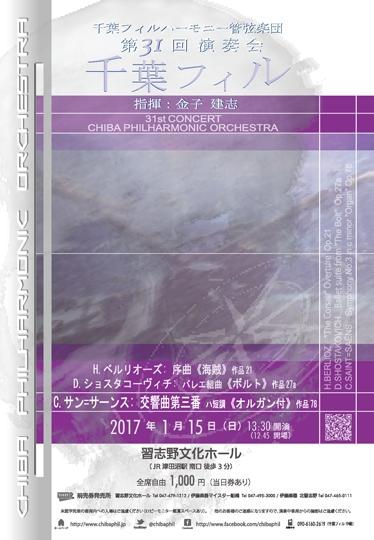 千葉フィルハーモニー管弦楽団 第31回演奏会