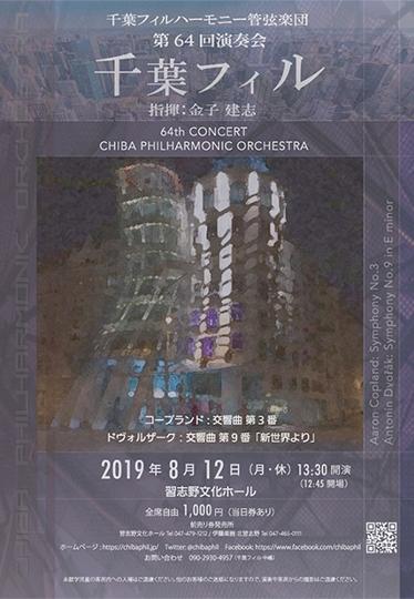 千葉フィルハーモニー管弦楽団 第64回演奏会