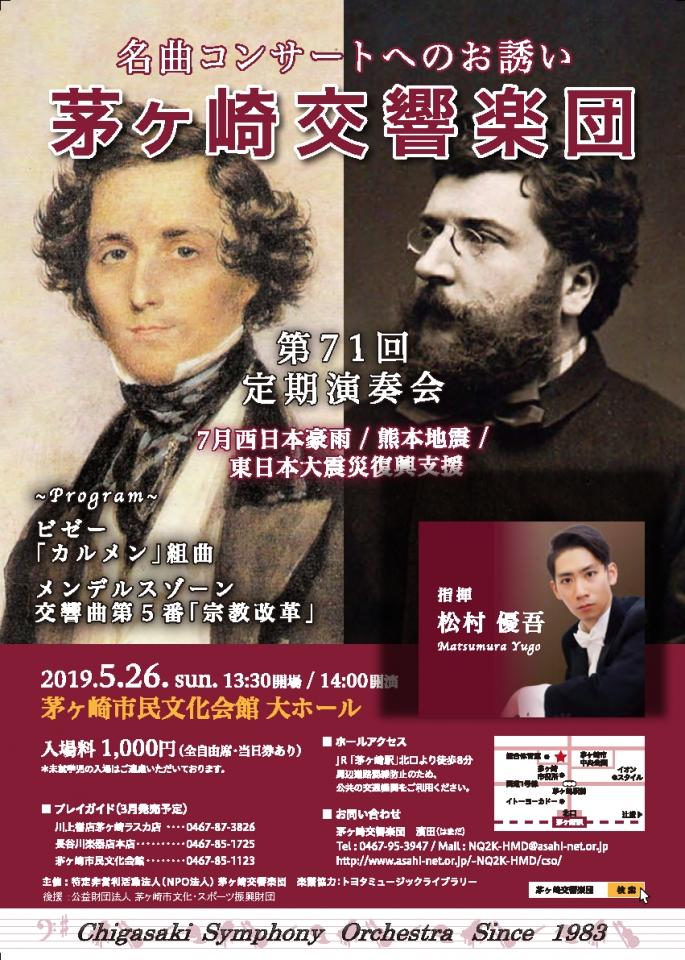 茅ヶ崎交響楽団 第71回定期演奏会