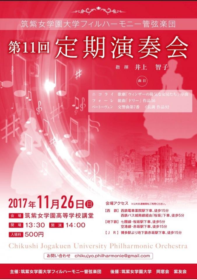 筑紫女学園大学フィルハーモニー管弦楽団 第11回定期演奏会