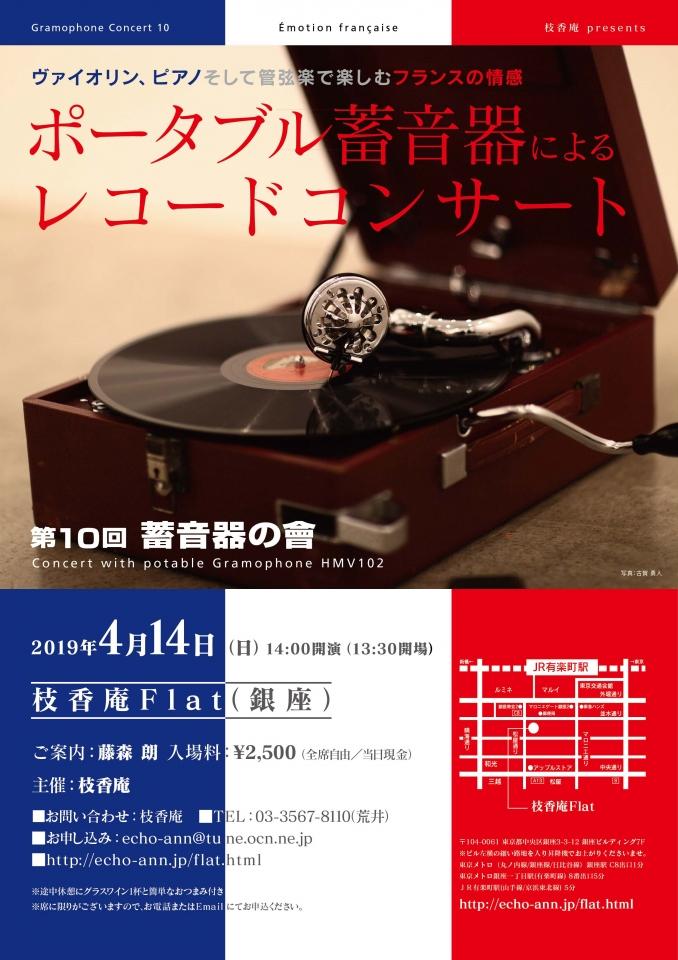 蓄音機の會 第10回 蓄音器の會 ポータブル蓄音器によるレコードコンサート