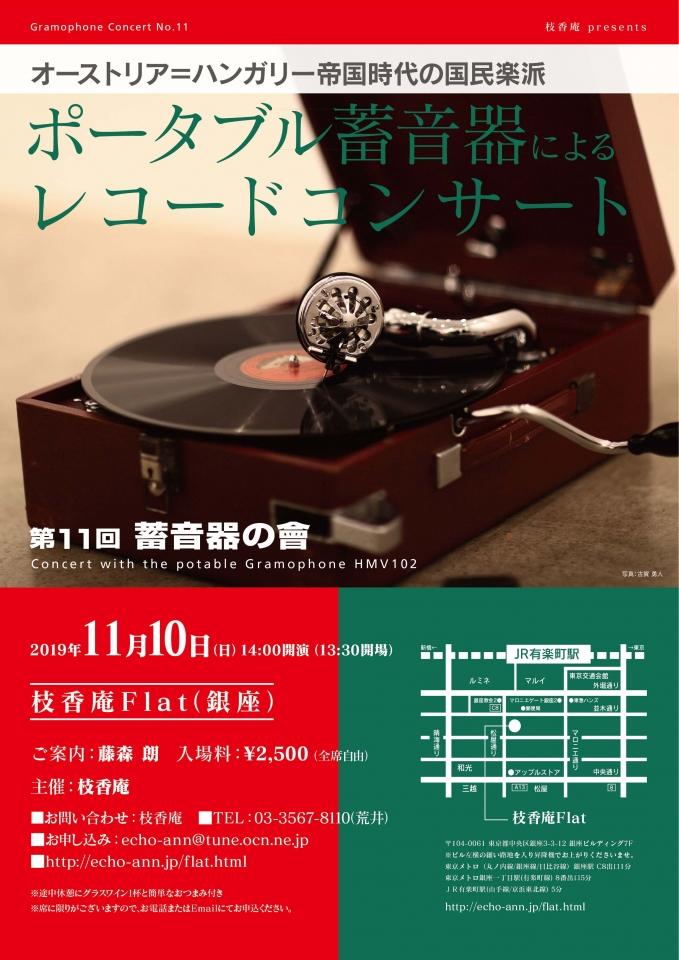 蓄音機の會 第11回 蓄音器の會 ポータブル蓄音器によるレコードコンサート