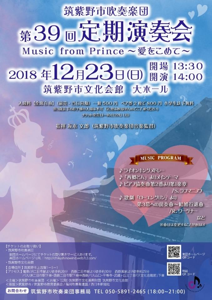 筑紫野市吹奏楽団 第39回定期演奏会Music from Prince~愛をこめて~