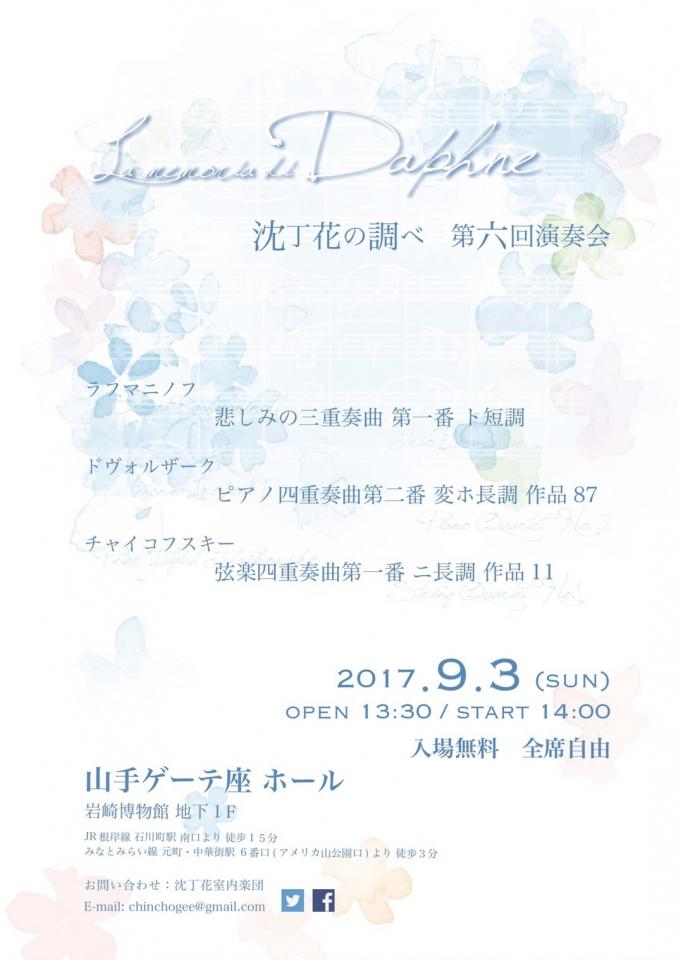 沈丁花室内楽団 沈丁花の調べ 第六回演奏会