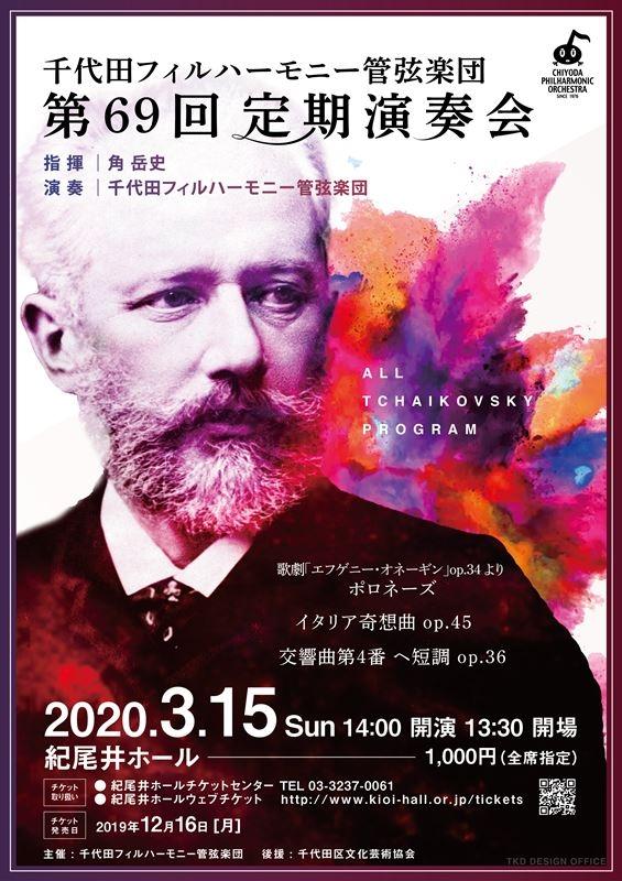 千代田フィルハーモニー管弦楽団 第69回 定期演奏会