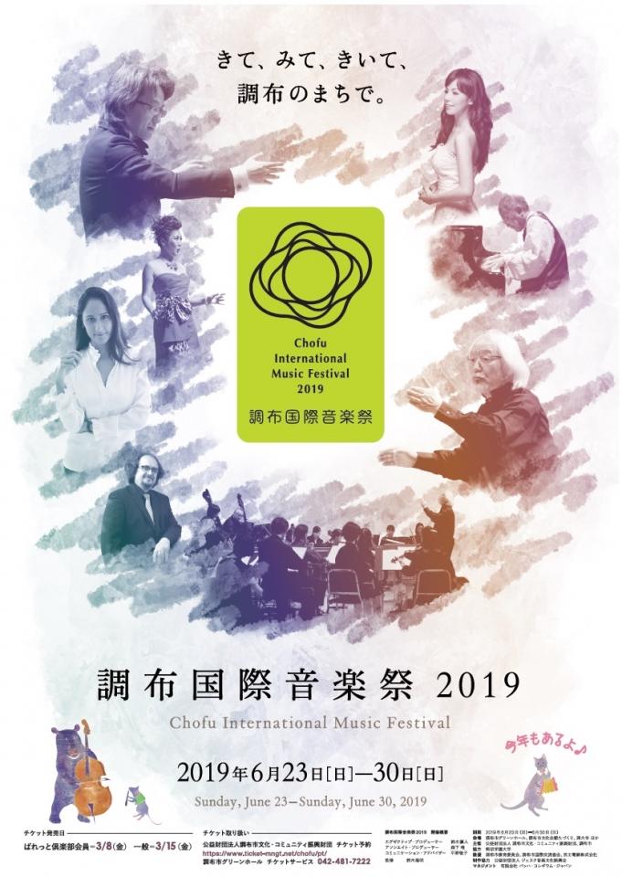 (公財)調布市文化・コミュニティ振興財団 調布国際音楽祭2019 フェスティバル・オーケストラ